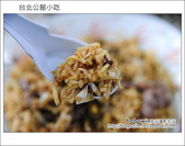 台北公館小吃:DSC_4720.JPG