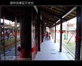 [ 雲林 ] 西螺延平老街、三角大水餃、連琴碗粿:DSCF3174.JPG