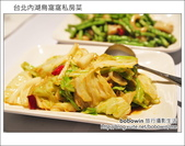 台北內湖鳥窩窩私房菜:DSC_4567.JPG