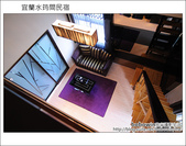 2011.08.19 宜蘭水筠間民宿:DSC_1245.JPG
