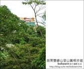 2012.04.29 苗栗雙峰山登山步道:DSC_2018.JPG