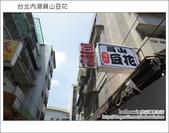 2012.07.13 台北內湖員山豆花:DSC03448.JPG