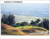 2012.10.04 桃園大園星海之戀:DSC_5426.JPG