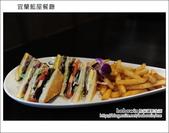 2013.01.12 宜蘭藍屋餐廳:DSC_9338.JPG