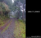 [ 宜蘭 ] 太平山翠峰湖--探索台灣最大高山湖:DSCF5828.JPG