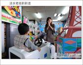 2011.10.30 淡水老街:DSC_0633.JPG