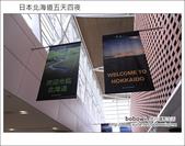 [ 日本北海道之旅 ] Day1 Part1 桃園機場出發--> 北海道千歲機場 --> 印第安水車:DSC_7451.JPG
