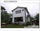 2012.04.28 南庄向天湖咖啡民宿:DSC_1581.JPG