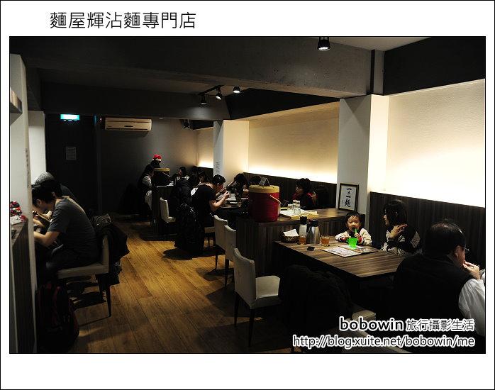 2012.12.23 麵屋輝沾麵專門店:DSC_8769.JPG