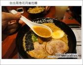 2012.09.26 台北阪急花月嵐拉麵:DSC04181.JPG