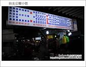 台北公館小吃:DSC_4732.JPG
