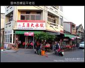 [ 雲林 ] 西螺延平老街、三角大水餃、連琴碗粿:DSCF3175.JPG
