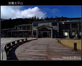 [ 宜蘭 ] 太平山森林遊樂區:DSCF6033.JPG
