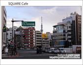 日本東京之旅 Day4 part1 SQUARE Cafe:DSC_0225.JPG