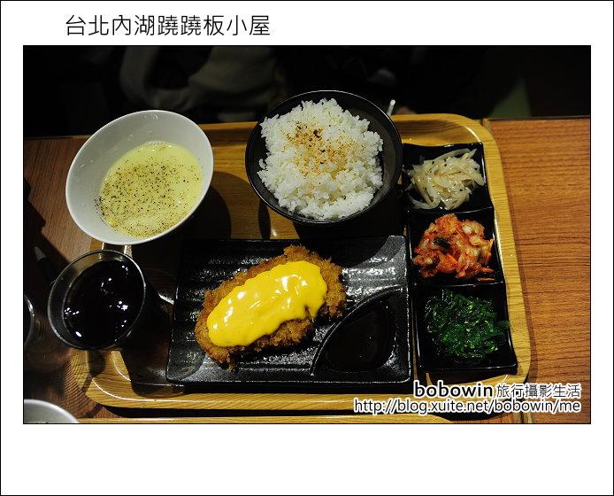 2013.01.13 台北內湖蹺蹺板小屋:DSC_9513.JPG