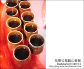 2012.08.05 苗栗公館鶴山飯館:DSC_4302.JPG