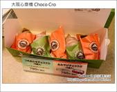 Day1 Part7 大阪心齋橋 Choco Cro:DSC_6696.JPG