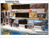 日本東京SKYTREE:DSC06838.JPG