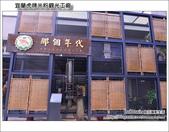 宜蘭虎牌米粉觀光工廠:DSC_9814.JPG