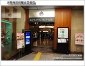 大阪梅田格蘭比亞飯店:DSC05164.JPG