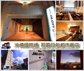 日航都市飯店:page_封面.jpg