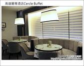 2011.12.16 高雄麗尊酒店Cercle Buffet(艾可柏菲)-平奢自助料理:DSC_7308.JPG