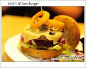 2012.09.05台北內湖 Fani Burger:DSC_5011.JPG