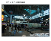 Day1 Part1 搭日航飛日本關西機場:DSC04588.JPG