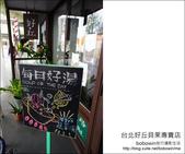 台北好丘貝果專賣店:DSC05836.JPG