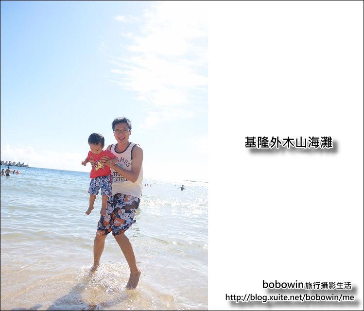 2012.07.29 基隆外木山大武崙沙灘:DSCF7279.jpg