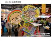 2012台北國際旅展~日本篇:DSC_2559.JPG