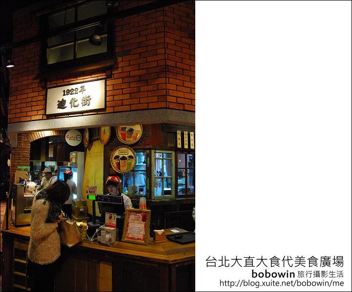 2012.12.20 台北大直大食代美食廣場:DSC_6318.JPG
