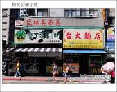 台北公館小吃:DSC_4744.JPG