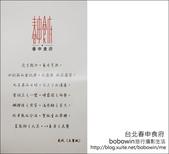2014.01.05 台北春申食府:DSC_8565.JPG
