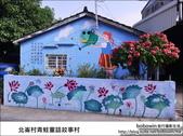 北崙村青蛙童話故事村:DSC_3754.JPG