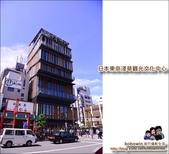 日本東京淺草文化觀光中心:DSC_4317.JPG