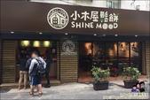 台北內湖下午茶新選擇 小木屋鬆餅:IMG_3872.JPG