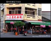 [ 雲林 ] 西螺延平老街、三角大水餃、連琴碗粿:DSCF3176.JPG