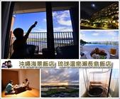 瀨長島飯店:page_封面.jpg