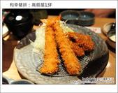 日本東京之旅 Day3 part6 新宿Shopping & 高島屋13F和幸豬排飯:DSC_0130.JPG