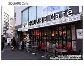 日本東京之旅 Day4 part1 SQUARE Cafe:DSC_0227.JPG