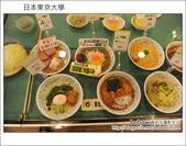 日本東京之旅 Day4 part3 東京大學學生食堂:DSC_0633.JPG