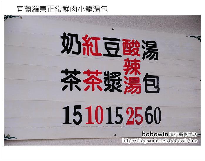 2011.10.16 宜蘭羅東正常鮮肉湯包:DSC_8298.JPG