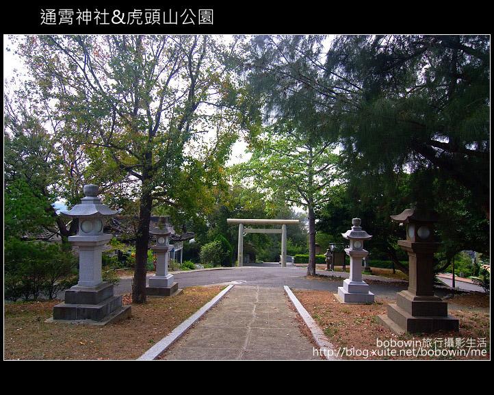 2009.11.07 通霄神社&虎頭山公園:DSCF1239.JPG