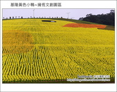基隆黃色小鴨~擁恆文創園區:DSC_3236.JPG