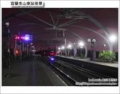 宜蘭冬山車站夜景與日景:DSC_0206.JPG