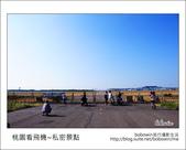 2012.10.04 桃園看飛機~私密景點:DSC_5325.JPG