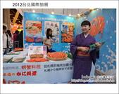2012台北國際旅展~日本篇:DSC_2565.JPG