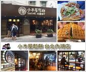 台北內湖下午茶新選擇 小木屋鬆餅:page_封面.jpg