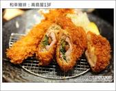 日本東京之旅 Day3 part6 新宿Shopping & 高島屋13F和幸豬排飯:DSC_0131.JPG